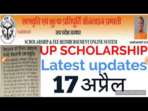Up scholarship latest updates 17 April