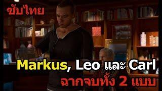 Detroit : Markus, Leo และ Carl//ฉากจบทั้ง 2 แบบ [ซับไทย]