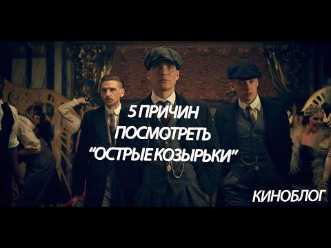 """5 причин посмотреть сериал """"Острые Козырьки"""" (Peaky Blinders)"""