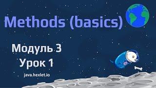Модуль 3. Урок 1. Основы использования и создания методов в классах. Часть 1.