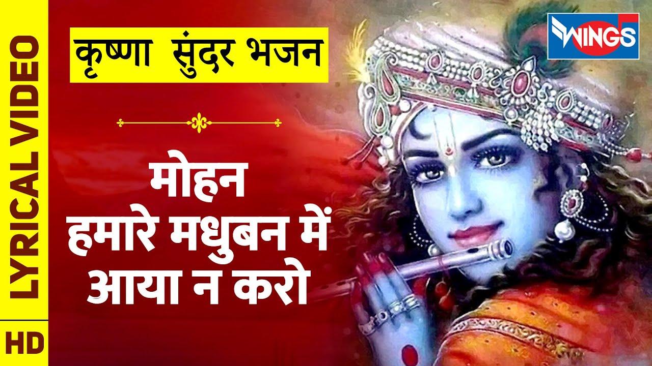 मोहन हमारे मधुबन में तुम आया ना करो Mohan Hamare Madhuban Mein : कृष्णा के मधुर भजन : Krishna Bhajan