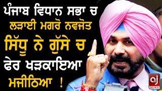 Navjot Singh Sidhu Big Exclusive Statement After Fight With Bikram Majithia in Punjab Vidhan Sabha