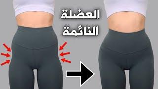 3 طرق ونصائح لحل مشكلة العضلة نائمة | الخفسة او غمازة الارداف نهائيا | hip dips 👌