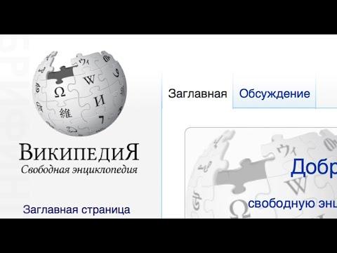 В России все-таки заблокируют Wikipedia