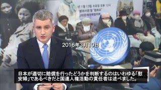 国連人権高等弁務官「日本は元慰安婦の声を聴くべき」