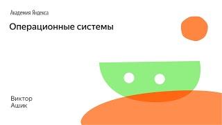 001. Операционные системы - Виктор Ашик