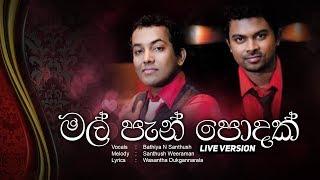 Mal Pan Podak  (Mage Sihine Obai) - Live Version | Bathiya N Santhush
