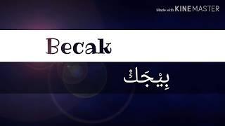 Becak (بِيْجَك)