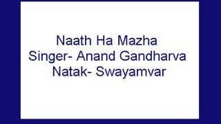 Naath Ha Mazha- Anand Gandharva (Swayamvar)