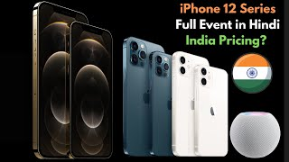 iPhone 12 launch event in Hindi with India Pricing | iPhone 12 Mini, iPhone 12 Pro Max