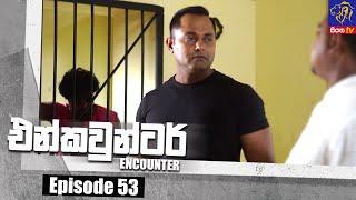 Encounter - එන්කවුන්ටර් | Episode 53 | 27 - 07 - 2021 | Siyatha TV Thumbnail