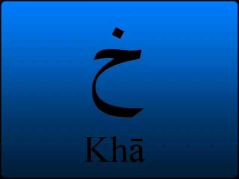 English pronunciation of alphabet