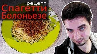 Простой рецепт спагетти болоньезе по-домашнему