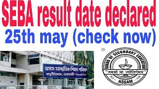 SEBA result date announced || matric result assam 2018