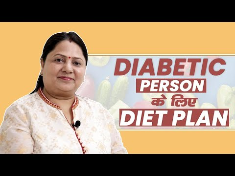 Diet Plan for Diabetic Person [HINDI]