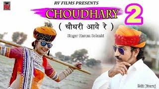 CHOUDHARY (Aave) 2 ! चौधरी (आवे ) 2 ! Rajsthani Dj Marwari NO.1 SONG 2017 ! चिंटू प्रजापत का धमाका !