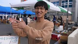 2019 서석문화예술의 날