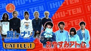 バンドオーディション動画「イク天」 http://goo.gl/lh4yuH 「BS-TBS放...