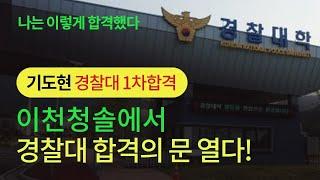 [2020 이천청솔 장학생인터뷰] #11. 문과T반 기…
