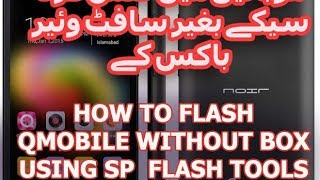How to Flash Qmobile noir i5 easily without box using with sp flash tools 2017 UrduHindi Tutorials