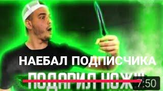 NEMAJORNIY/НЕМАЖОР КИДАЕТ ЛЮДЕЙ, ВСЕ ПРУФЫ - В ВИДЕО