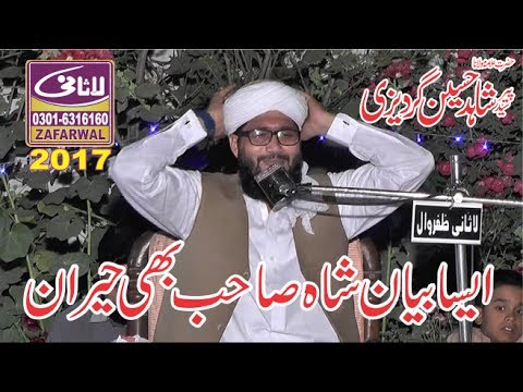 sayed shahid hussain gardezi new bian shan e ali 2017