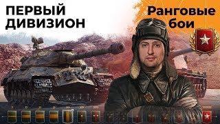 РАНГОВЫЕ БОИ. Сезон 3. Первый дивизион