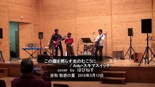 説明 吉和 魅惑の里ライブ 2018年5月13日(日) クラシックのコンサートも...
