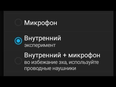 Запись экрана с внутренним звуком на Андроид! (root)