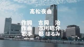 1981年(s56)発表。作詞:吉岡 治、作曲:市川昭介、唄:都はるみ。 当...