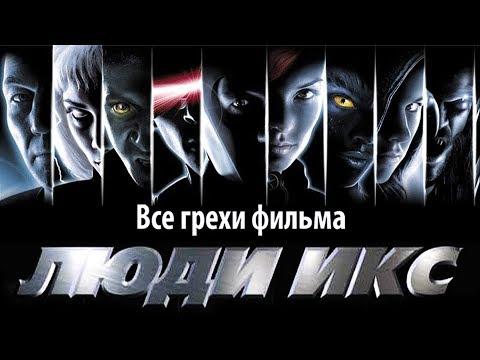 Все грехи фильма 'Люди Икс' - Видео приколы смотреть