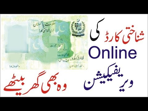 Verification of  CNIC  (Identity Card) NADRA online 2018