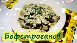 БЕФСТРОГАНОВ - одно из любимых блюд из мяса (Beef stroganoff)