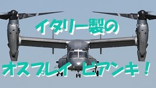 オスプレイビアンキ!Bianchi made Osprey ! Not USA !