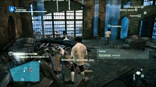 видео Убираем фризы и лаги в Assassin's Creed Unity