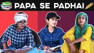 Papa se Padhai - | Rakhi Lohchab |