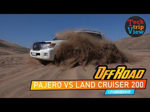 Mitsubishi Pajero 4 Vs Toyota Land Cruiser 200. Сравнение на бездорожье стоковых автомобилей.