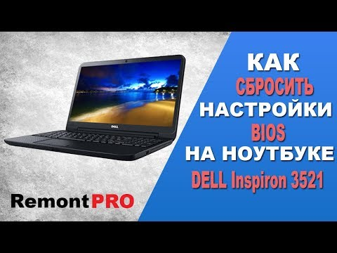 Как сбросить настройки BIOS на ноутбуке Dell Inspiron 3521