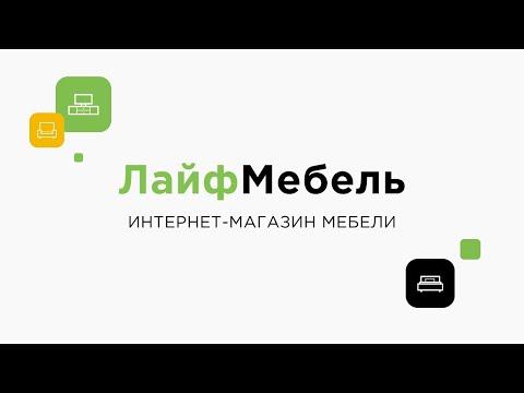 «ЛайфМебель» – интернет-гипермаркет мебели (видео о компании)