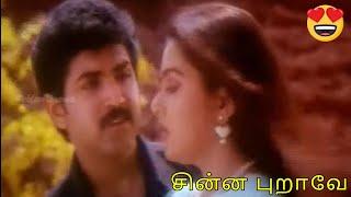 சின்ன புறாவே | Chinna Purave | Kannal Pesava | Arunvijay | Video SONG | HD.