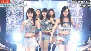 20170420 原宿駅前ステージ#45①『青い赤』原駅ステージA.