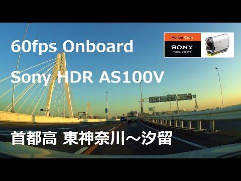 60fps 車載Onboard Sony HDR-AS100V @首都高(東神奈川~汐留) Metropolitan Expressway