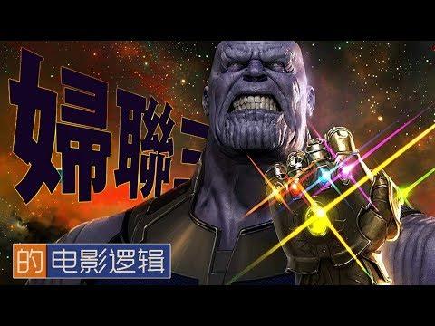 只要雷神早點到就不會有終局之戰的《復仇者聯盟3:無限之戰》的電影邏輯【非影評#27】 Avengers: Infinity War's Movie Logic