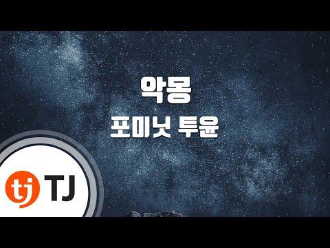(+) 악몽-포미닛 투윤(포미닛 투윤;정일훈 - BTOB)