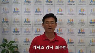 김포한강신협 기체조 교실
