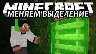 МЕНЯЕМ ВЫДЕЛЕНИЕ - Minecraft (Обзор Мода)