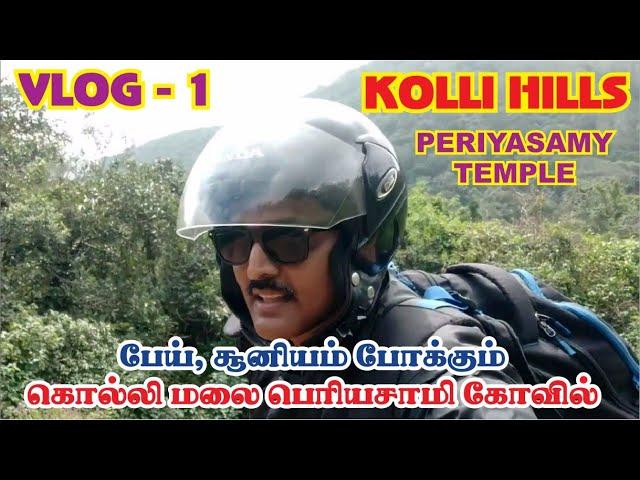 Kolli Hills periyasamy temple | Kolli Hills Tourist places | Kolli hills temples