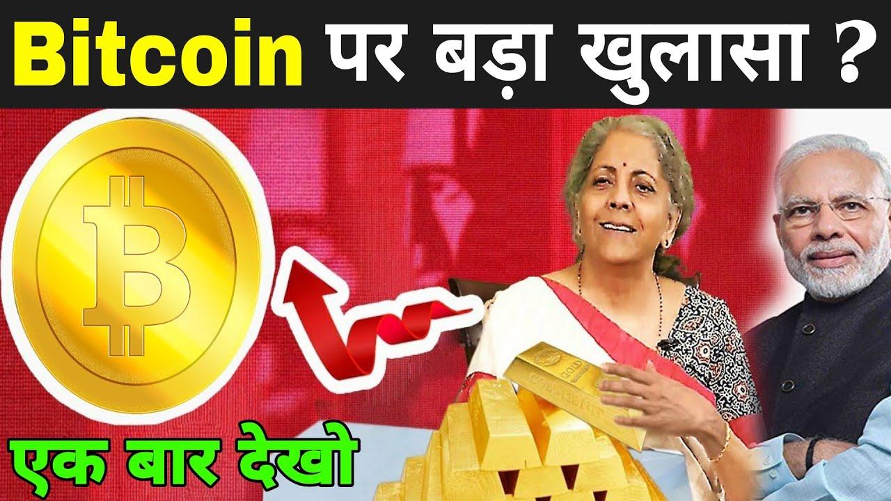 Bitcoin पर बड़ा खुलासा हिल गया मार्किट | Bitcoin Secret Billionaire | Bitcoin Billionaire Lifestyle