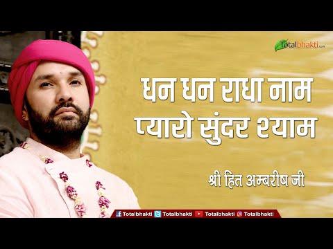 Heart Touching Krishna Bhajan     Dhan Dhan Radha Naam Pyaro    Hita Ambrish Ji