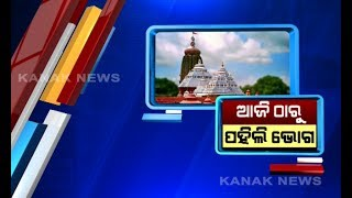 'Pahili Bhoga' Ritual To Begin At Puri Jagannath Temple From Today